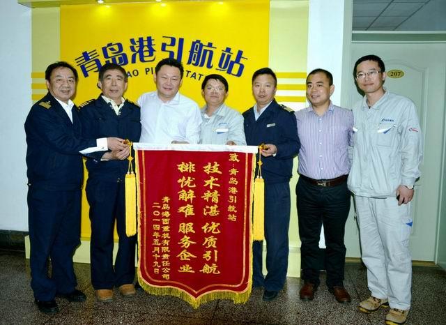 青岛海西重机有限责任公司拜访 青岛港引航站并送锦旗